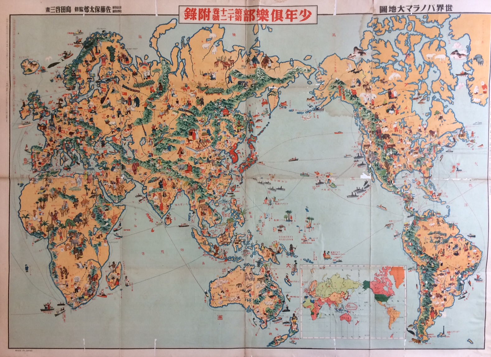 World Map 1933.World Map 1933 Japanese Pictorial Map Of The World Keizo Shimada