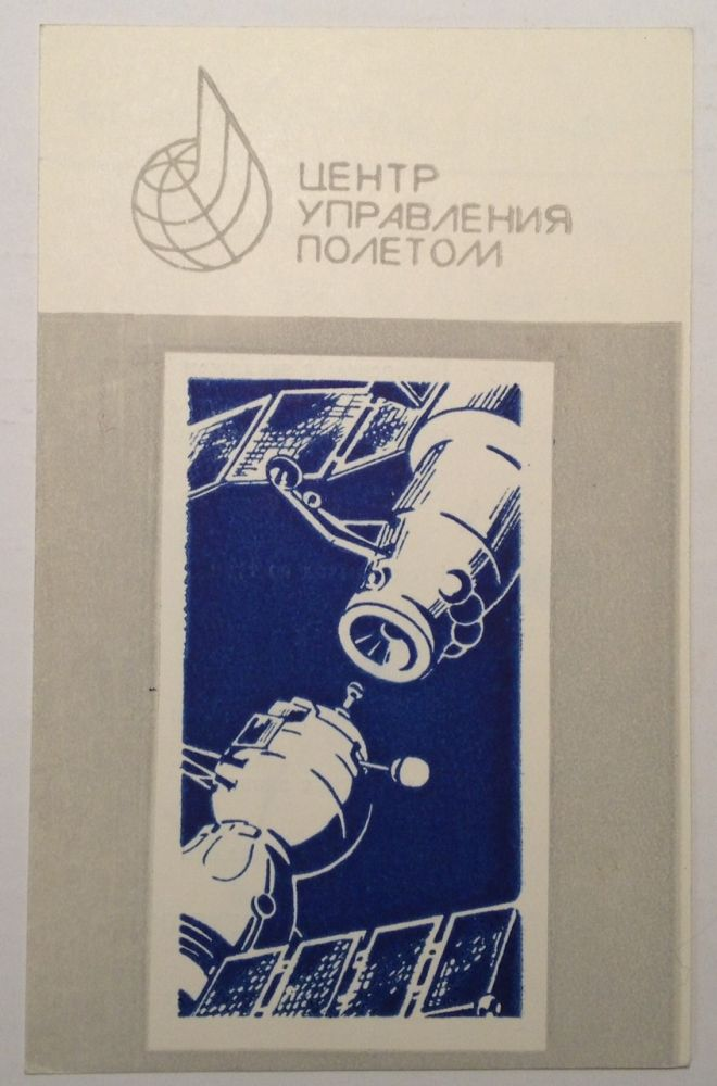 Autographed Flight Crew Card. SOYUZ T. - 6.
