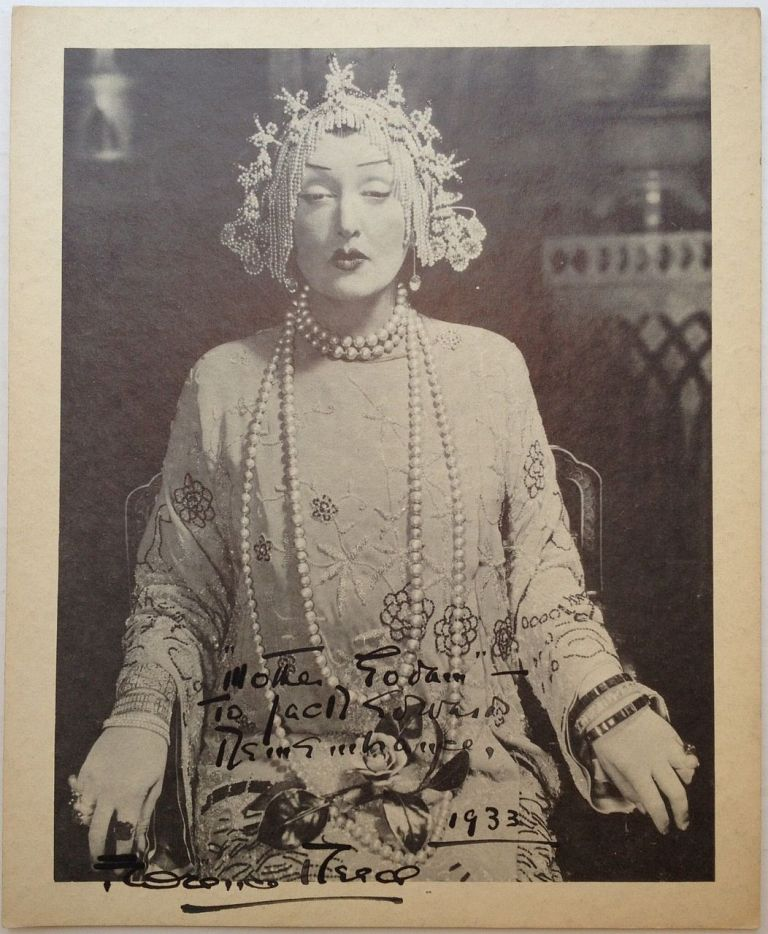 Inscribed Photograph. Florence REED, 1883 - 1967.