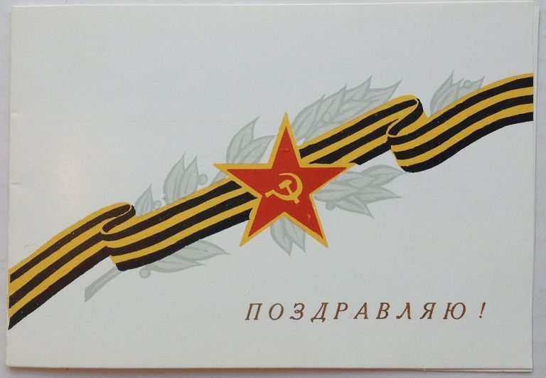 Signed Greeting Card in Russian. Peter KOSHEVOY, 1904 - 1976.