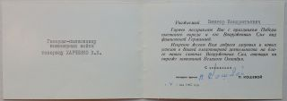 Signed Greeting Card in Russian