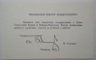 Signed printed greeting. Vladimir GOVOROV, 1924 - 2006