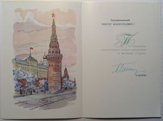 Signed Greeting Card. Alexei BELOV, 1909 - 1992.
